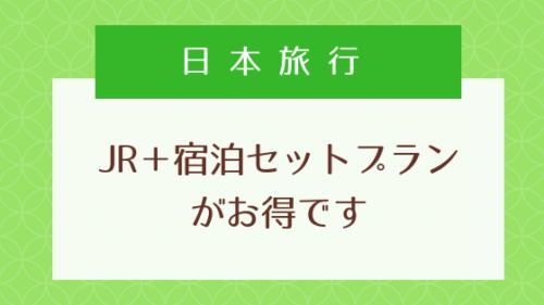 JR・新幹線+宿泊セットプランが思った以上にお得でした